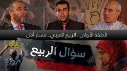 سؤال الربيع 1 | الربيع العربي.. مسار أمل