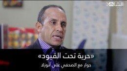 وجهة نظر | حرية تحت القيود | حوار مع الصحفي علي أنوزلا