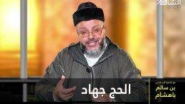 مع بن سالم باهشام : الحج جهاد