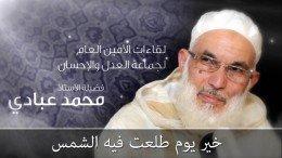 خير يوم طلعت فيه الشمس   الأستاذ محمد عبادي
