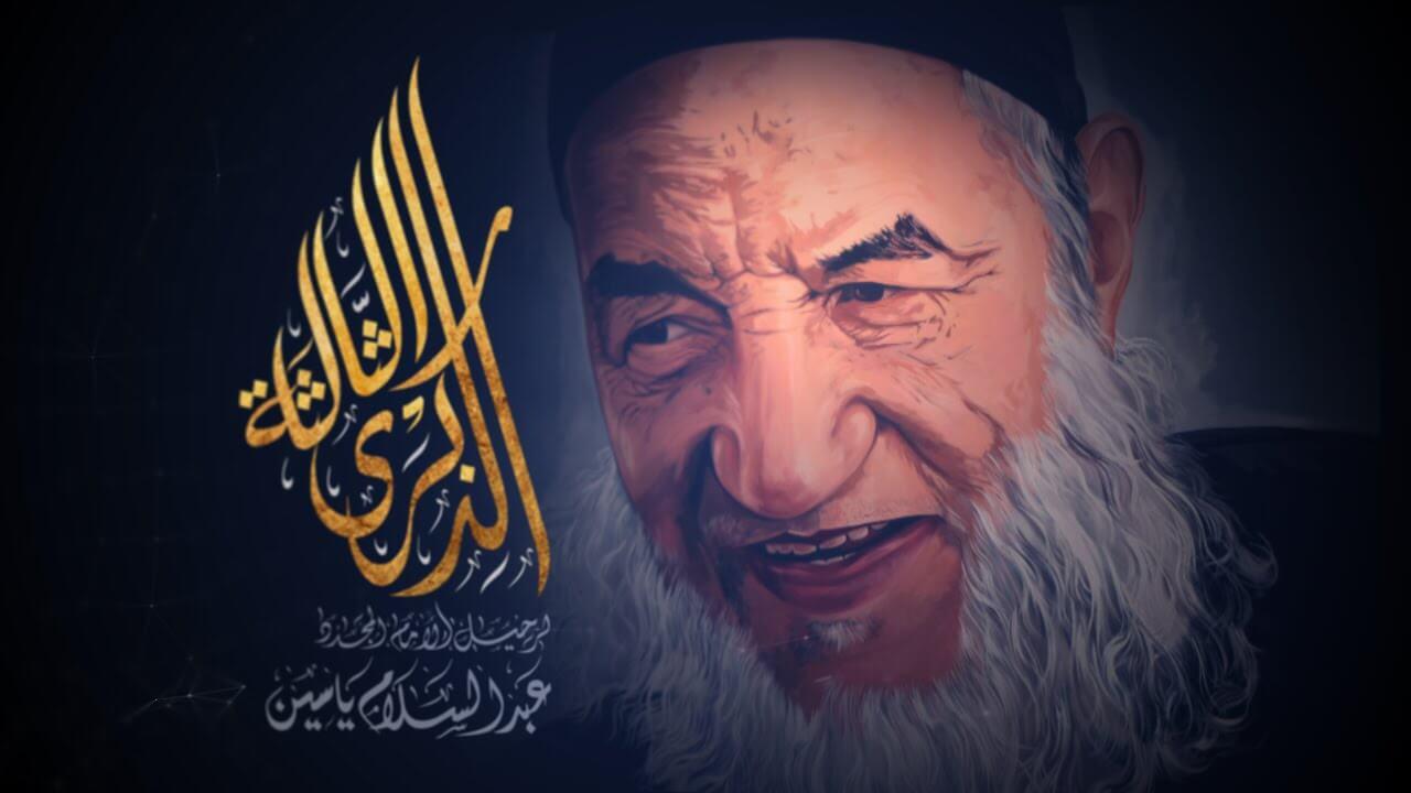 العدل والإحسان تحيي الذكرى الثالثة لرحيل الإمام عبد السلام ياسين