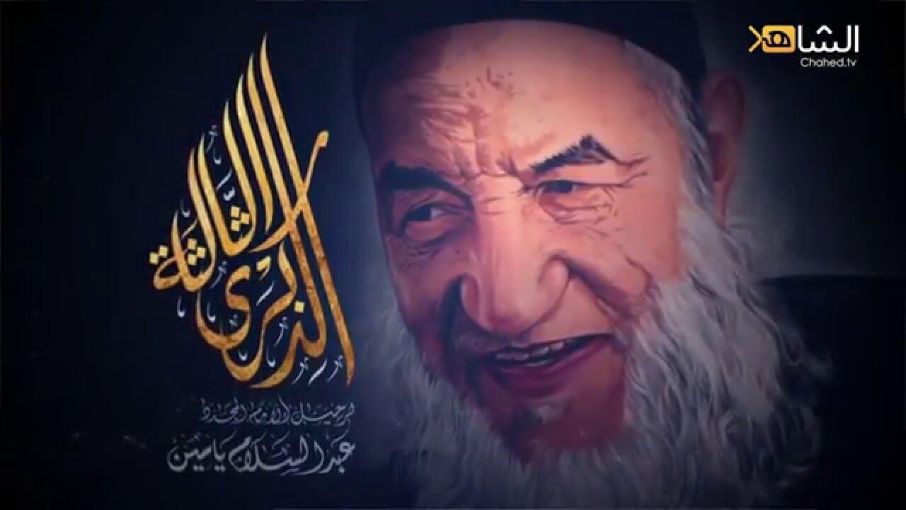 عنوان الوفاء  عن الذكرى الثالثة لرحيل الإمام عبد السلام ياسين