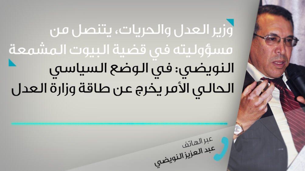 الأستاذ النويضي: في الوضع السياسي الحالي الأمر يخرج عن طاقة وزارة العدل