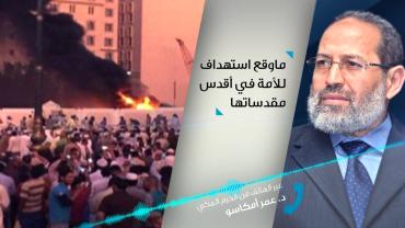 الدكتور عمر أمكاسو يتحدث عن تفجيرات المدينة المنورة