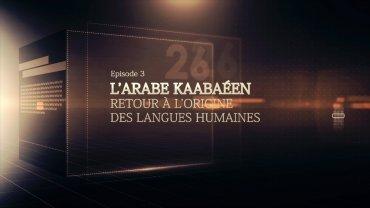 Sciences et Mythes 3 | L'Arabe Kaabaéen  Retour à l'origine des langues humaines
